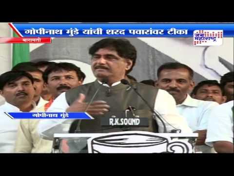 Gopinath Munde on sharad pawar in pune speech