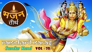 Ramcharitmanas – Sundar Kand  (सुंदरकाण्ड) | Vol – 20 |  Ravindra Jain
