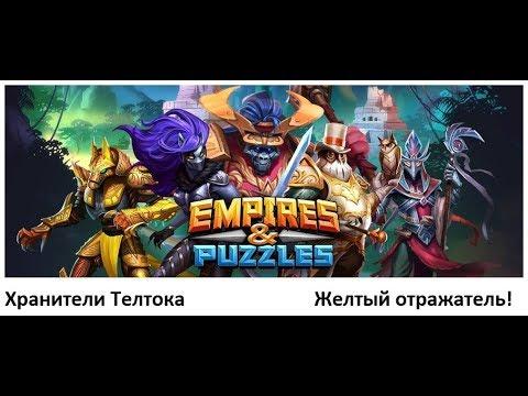 "Прохождение квеста ""Хранители Телтока"" в Empires & Puzzles"