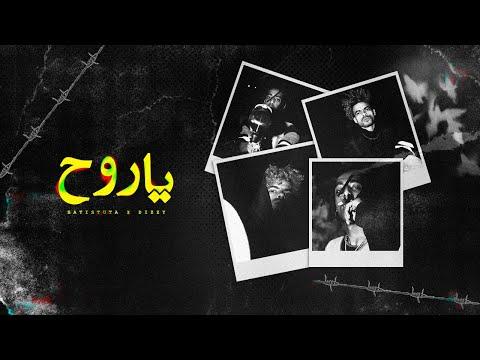 BATISTUTA Ft. DIZZY  - Ya Ro7 | باتيستوتا - يا روح  (Official Audio) Prod By. Omar Keef