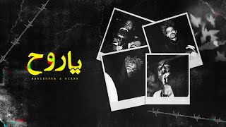 BATISTUTA - يا روح - Ft. DIZZY | Ya Ro7 | (Official Audio) Prod By. Omar Keef