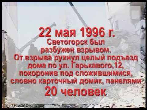 У трагедии нет давности. 22 мая 1996  взрыв дома в Светогорске
