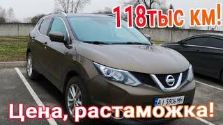 Nissan Qashqai (Ниссан Кашкай) TEKNA*full 1.5 dCi стоит ли покупать авто из Европы в Украину???