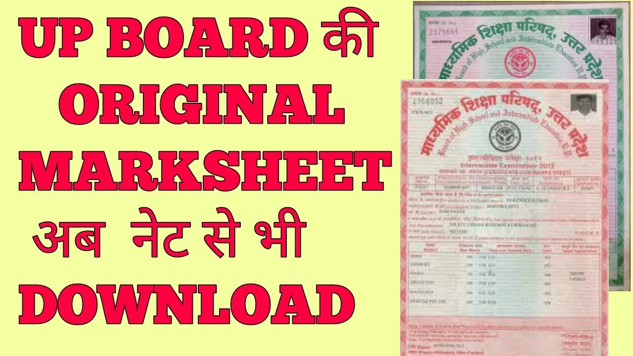 up board original marksheet download 2013 - 2018