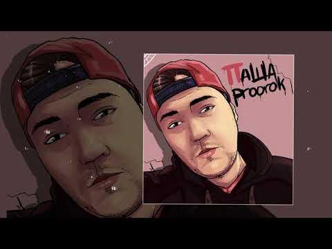 Паша Proorok - Если (Официальная премьера трека)