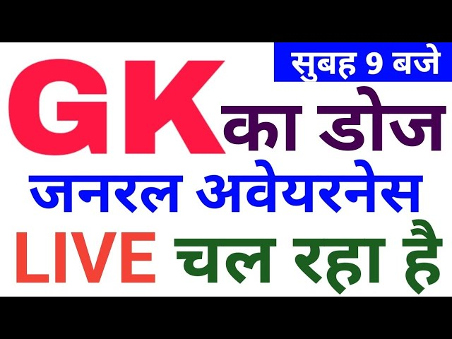 9:00 AM #General_Awareness#LIVE# for Railway, SSC, Police Exam .