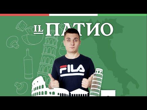 ИЛЬ ПАТИО: Итальянский Ресторан в Минске (Обзор)