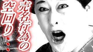 【衝撃】小梅太夫加藤悠交際報道で破局www売名行為の仕返しがwww チャン...