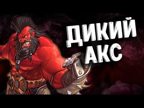 видео: ДИКИЙ АКС ДОТА 2 - crazy axe dota 2