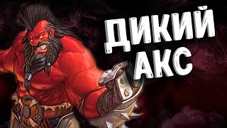 ДИКИЙ АКС ДОТА 2 - CRAZY AXE DOTA 2