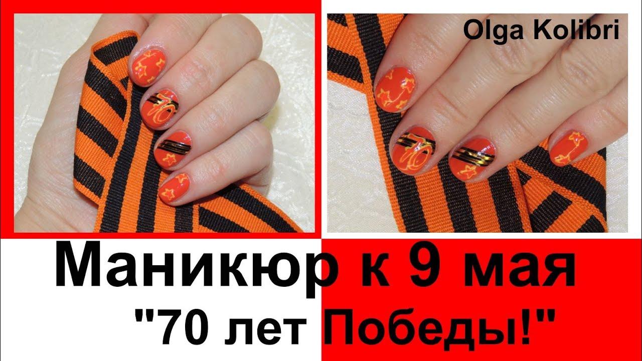 фото ногтей с дизайном день победы