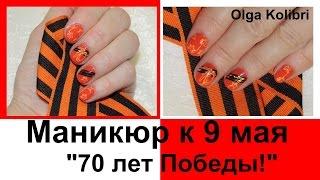 видео Маникюр к 9 мая: дизайн ногтей ко Дню Победы