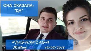 Свадьба. Рязань. 14/04/2018 #PASHNATASH