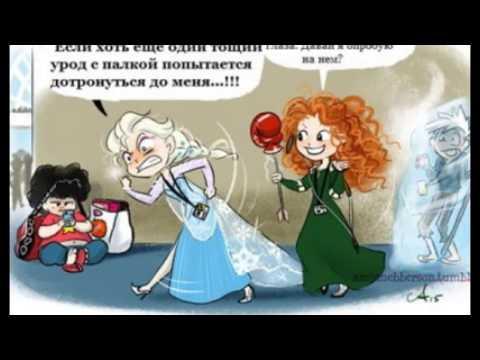 Миниатюрные принцессы Диснея Смешные КОМИКСЫ Часть 4