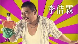 Repeat youtube video 2015衛武營玩藝節─ARTs劇場《愛錢A恰恰》
