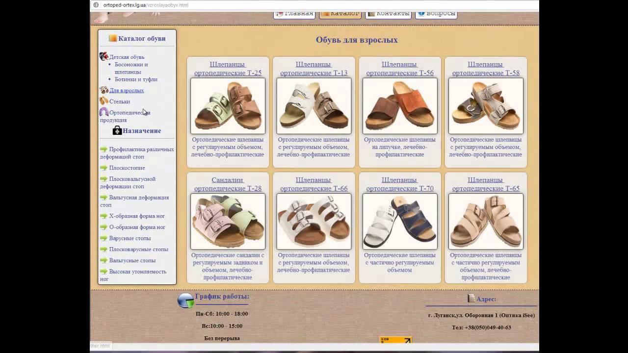 Впервые в Бишкеке и только у нас - немецкая ортопедическая обувь .