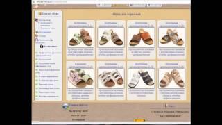 Ортопедическая обувь в Луганске(В нашем магазине можно купить ортопедическую обувь для взрослых и детей, стельки, и другую ортопедическую..., 2014-01-23T09:03:02.000Z)
