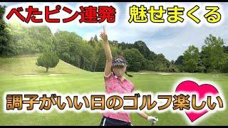 【ゴルフ】ベタピンアプローチ‼️楽しすぎるゴルフ⛳️ハーフスコアはいかに⁉️#2