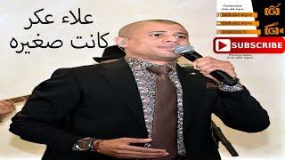 كانت صغيره اه لو لعبت يا زهر عمي يا صياد القيصر علاء عكر 2019 (GALB ABD ALGNE)