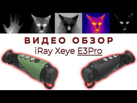 Лучший #Тепловизор для наблюдения - #iRay Xeye E3 Pro