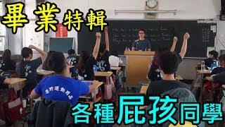 【畢業搞笑特輯】後勁國中三年六班-各種屁孩同學!