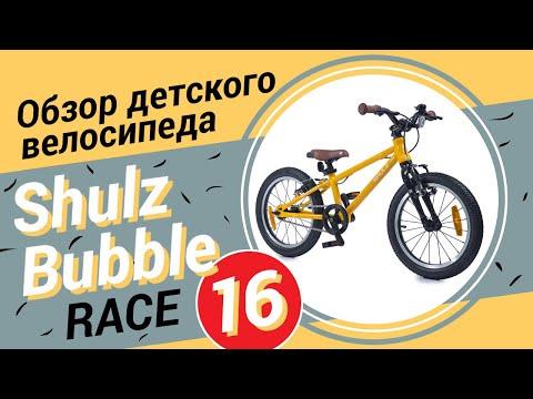 Обзор детского велосипеда Shulz Bubble Race 16