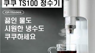 쿠쿠 TS100 직수 정수기