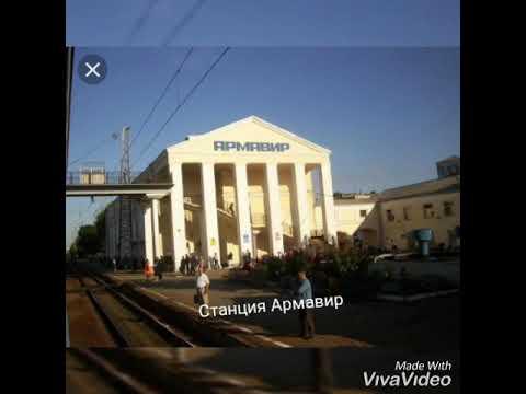 От Невинномысска до Россошь все станции на поезде №57 Кисловодск-Иркутск