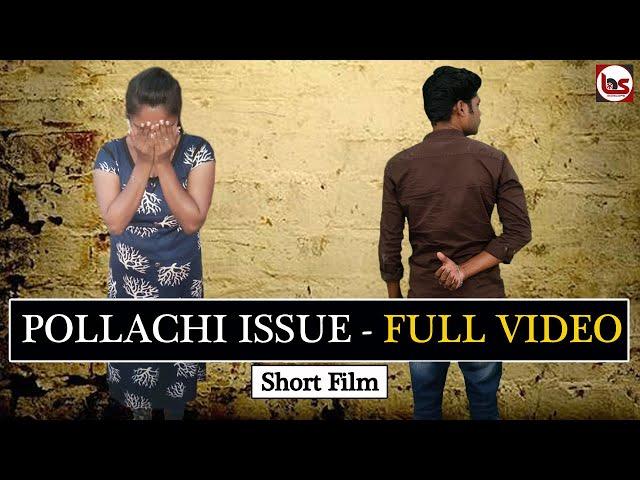 பொள்ளாச்சி சம்பவம் முழு வீடியோ - குறும்படமாக  | Bioscope | Short film | Pollachi issue full video