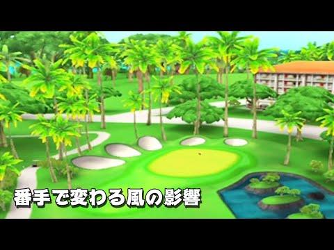 【みんゴル アプリ】ラントナ実況20210111~#2 番手で変わる風の影響