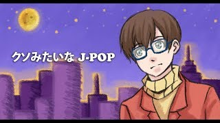 Download [Kiyoteru V4] That Crappy J-Pop [Vocaloid PV + VSQx