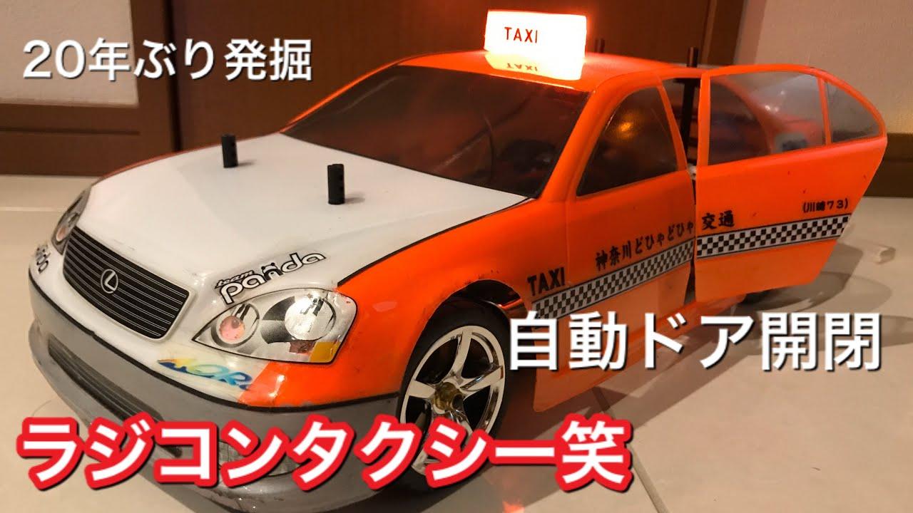 タクシー 近く の