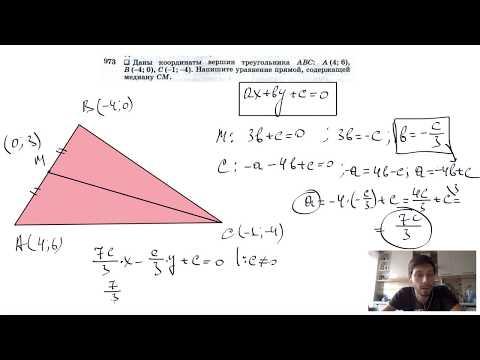 №973. Даны координаты вершин треугольника ABC: А (4; 6), В (-4; 0), С (-1; -4). Напишите уравнение