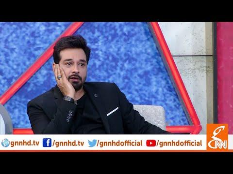 Exclusive With Faysal Qureshi | Taron Sey Karen Batain With Fiza Ali | GNN | 01 May 2019