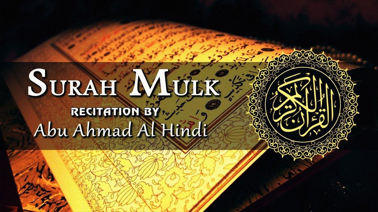 সুরা মুলুক- আবু আহমাদ আল হিন্দী    Surah Mulk ┇ by Abu Ahmad Al Hindi