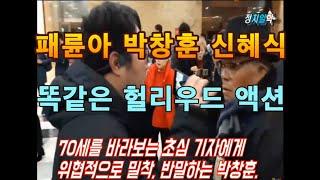 패륜아 박창훈과 신혜식, 따라하는 '헐리우드 액션'