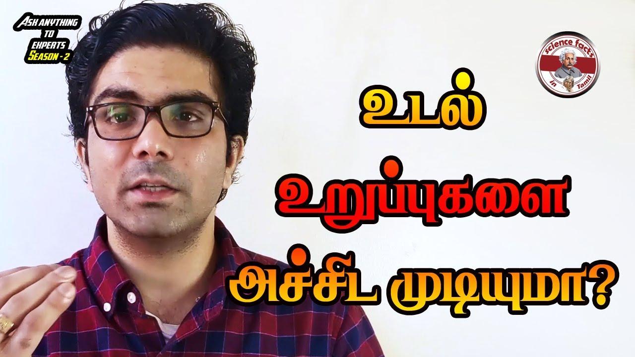 உடல் உறுப்புகளை அச்சிடும் கருவி |Bio printing|SFIT|Tamil @Meiyava 423