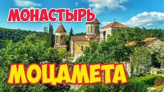 ГРУЗИЯ: ⛪ Монастырь МОЦАМЕТА под Кутаиси | СВЯТЫЕ МУЧЕНИКИ Давид и Константин