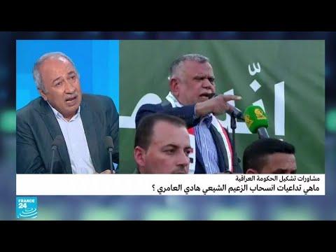 مشاورات تشكيل الحكومة العراقية.. ما هي تداعيات انسحاب الزعيم الشيعي هادي العامري؟  - نشر قبل 49 دقيقة