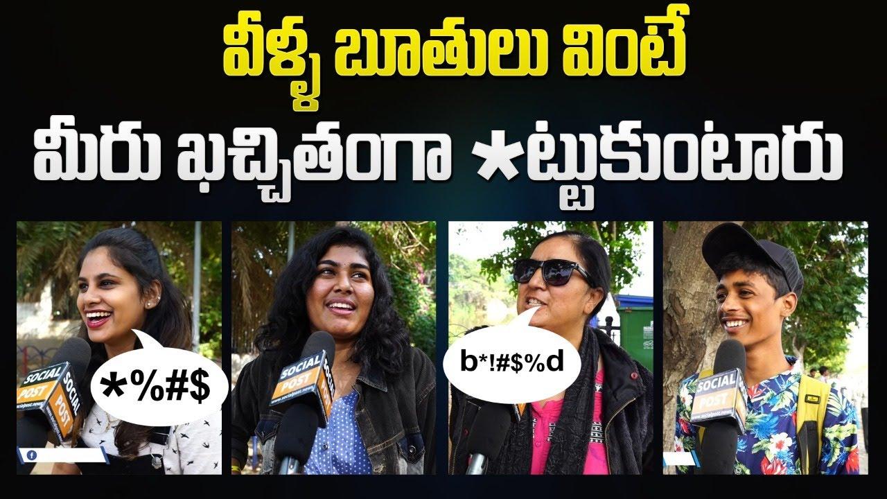 Download మీరు వాడే పచ్చి భూతులు ఏంటి?   Most used Bad Words   Meaning Of Middle Finger   Telugu Bhutulu