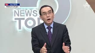 태영호 전 북한공사가 바라본 평양 남북정상회담 (4)