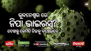 NIPAH VIRUS - Protect Yourself - Nipah Virus Odisha - Nipah Virus Medicine - OdiaENews - CineCritics