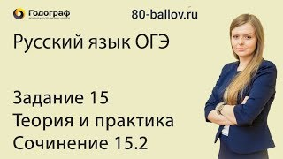 Русский язык ОГЭ 2019. Задание 15. Теория и практика. Сочинение 15.2