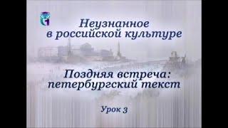 Урок 3. Лета вечности и лета земные. Где их встреча?