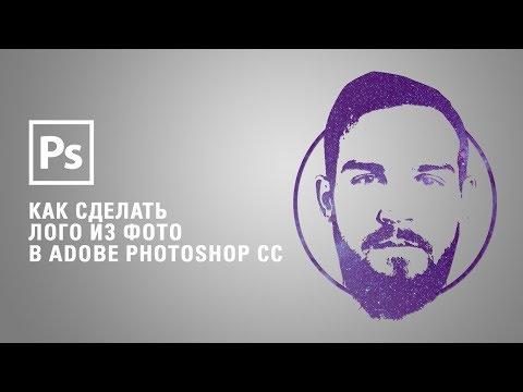 Как делать логотип на фото