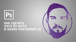 Как сделать лого из фото  в Adobe Photoshop CC || Уроки Виталия Менчуковского