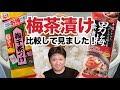 男梅茶漬け vs 永谷園 梅干茶漬け  梅茶漬け比較!どっちが旨いんだ?