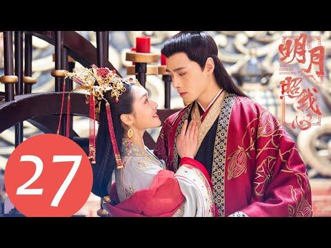 ENG SUB《明月照我心 The Love by Hypnotic》EP27——主演:方逸伦,凌美仕,倪寒尽
