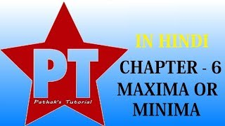 Maxima Or Minima Trick Of Word Problem Questions By Pathak Tutorial