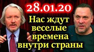 ШИШКИН, ШЕВЧЕНКО. Поправки в конституцию неспроста, это первый шаг 28.01.20